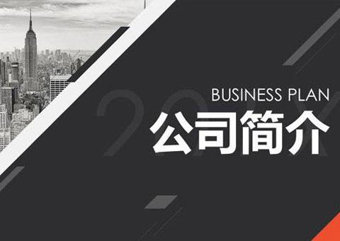 上海华星鸿华汽车销售服务ballbet贝博app下载ios公司简介